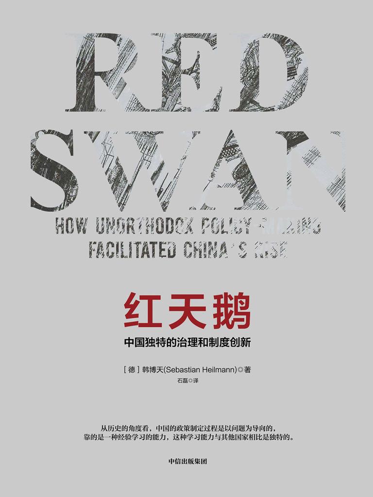 红天鹅:中国独特的治理和制度创新