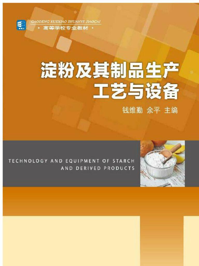 淀粉及其制品生产工艺与设备