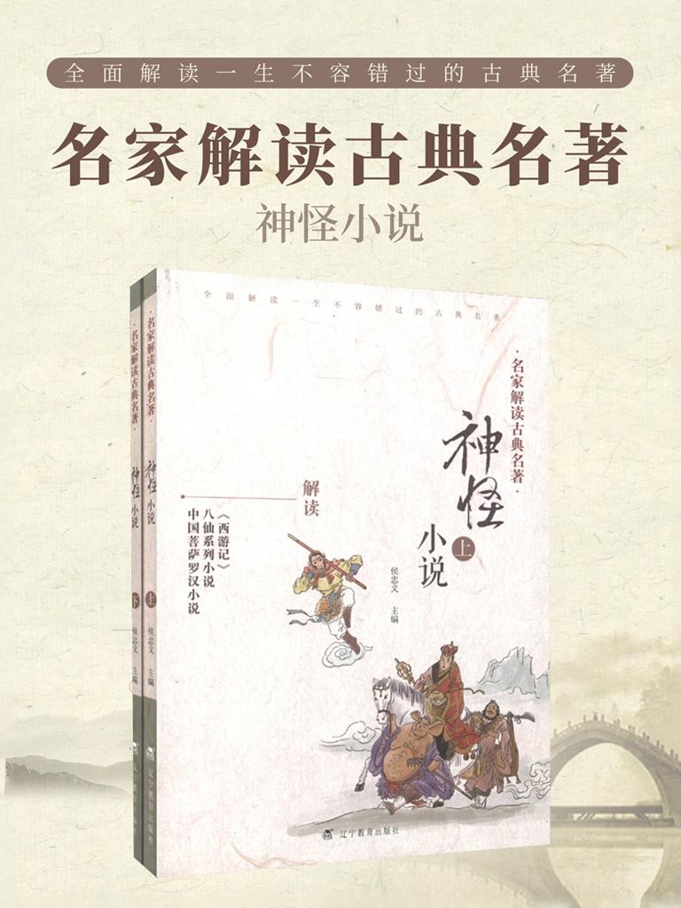 名家解读古典名著系列:神怪小说(套装上下册)