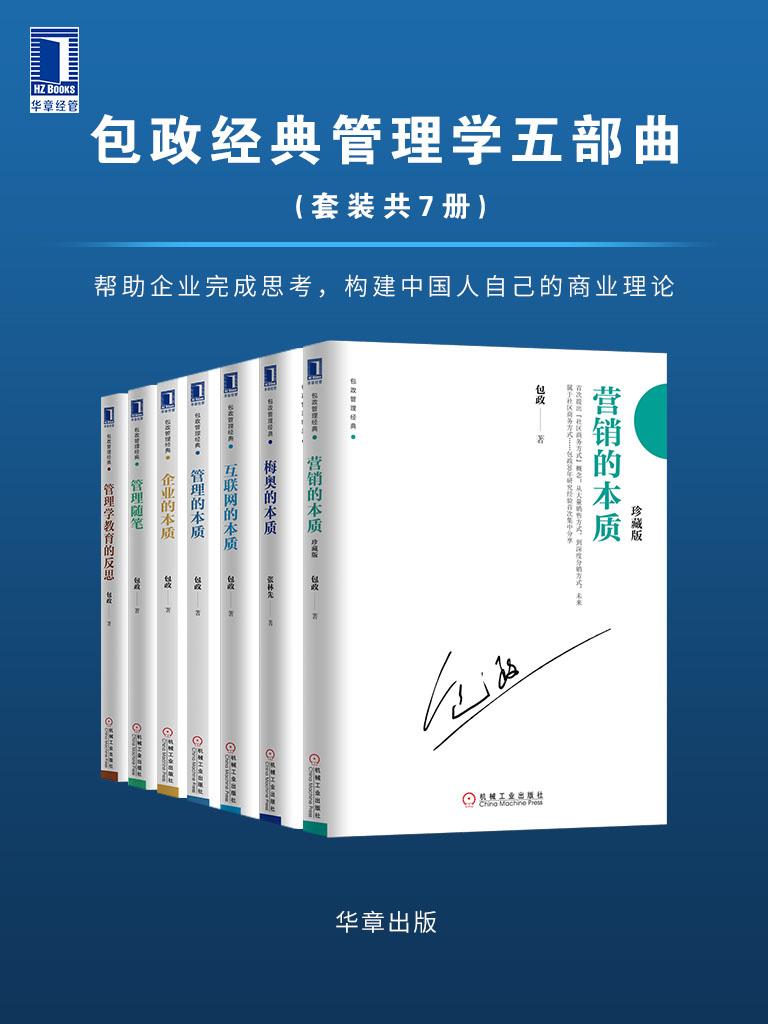 跟着包政学管理(套装共7册)