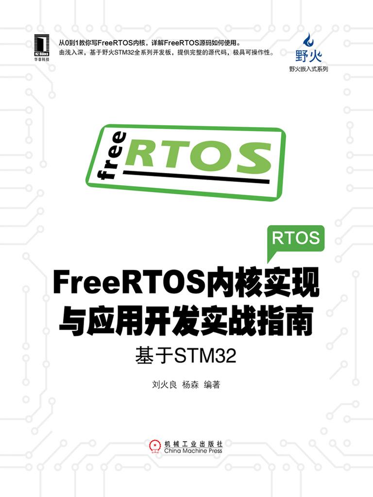 FreeRTOS内核实现与应用开发实战指南:基于STM32