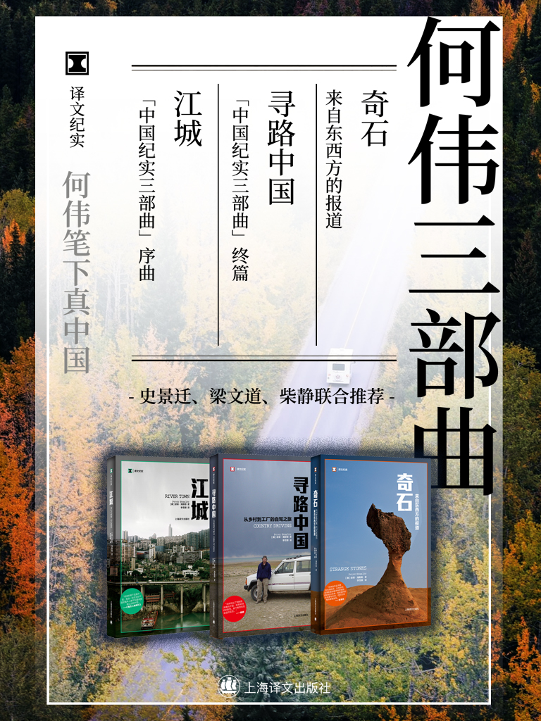 何伟三部曲(套装共3册)
