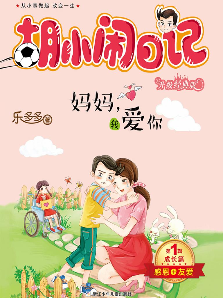 胡小闹日记(升级经典版)·成长篇:妈妈我爱你