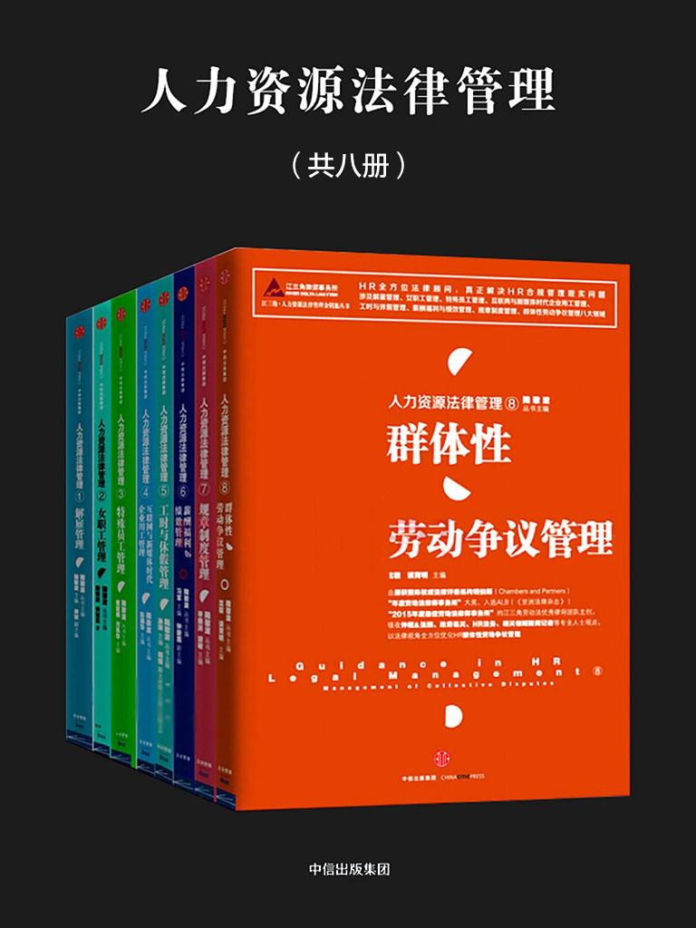 人力资源法律管理(共八册)