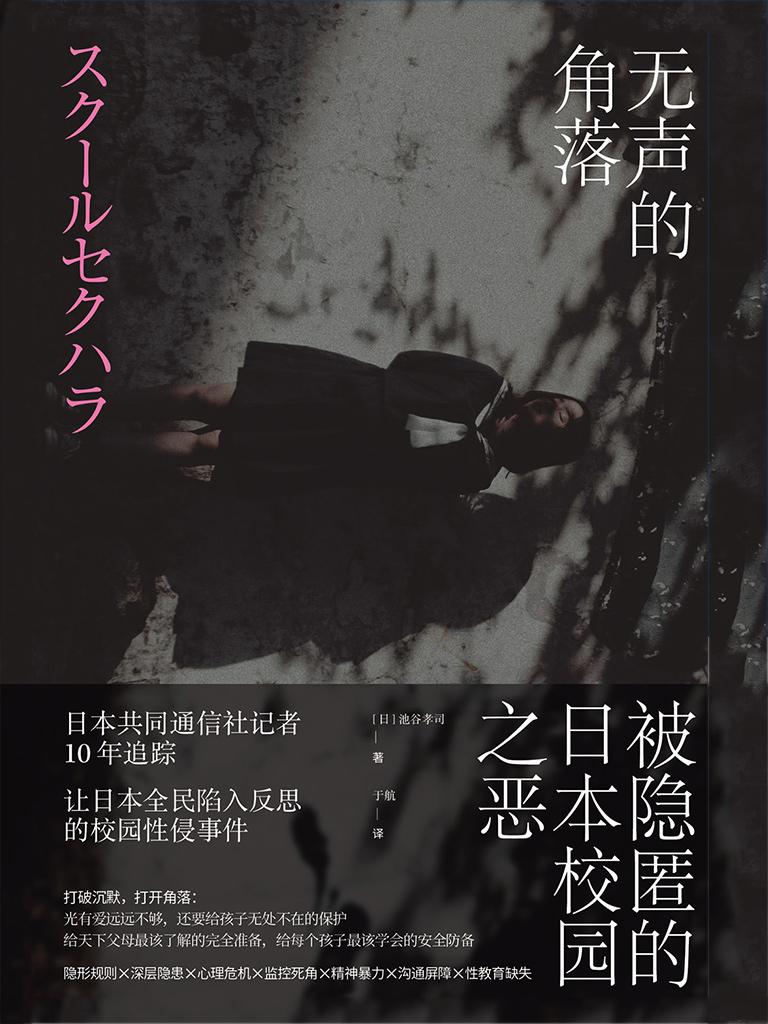 无声的角落:被隐匿的日本校园之恶
