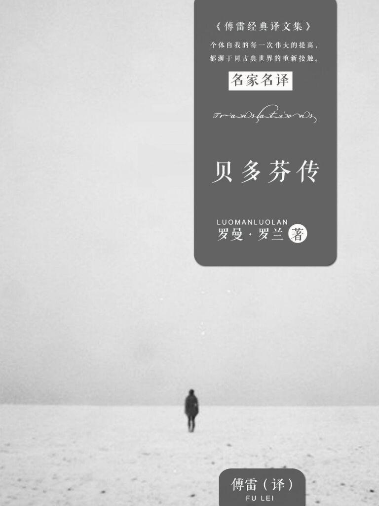 贝多芬传(傅雷经典译文集)
