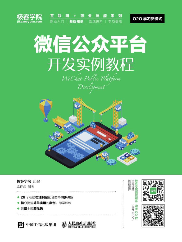 微信公众平台开发实例教程