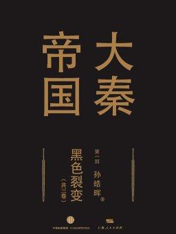 大秦帝国 1:黑色裂变(全新修订进阶版 共三卷)