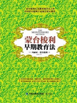蒙台梭利早期教育法(龙玫 译)