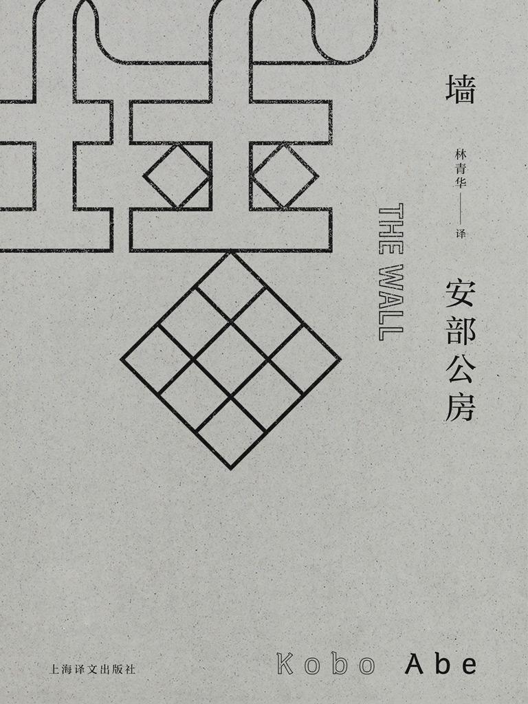 墙(安部公房作品)