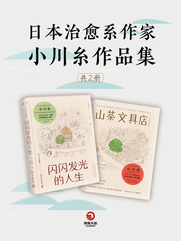 山茶文具店+闪闪发光的人生(共二册)