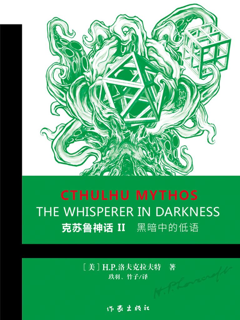 克苏鲁神话 Ⅱ:黑暗中的低语