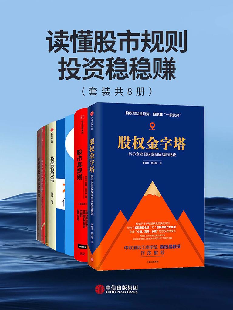 读懂股市规则,投资稳稳赚(套装共8册)