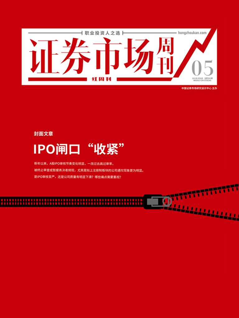 "IPO闸口""收紧""(证券市场红周刊2021年05期)"