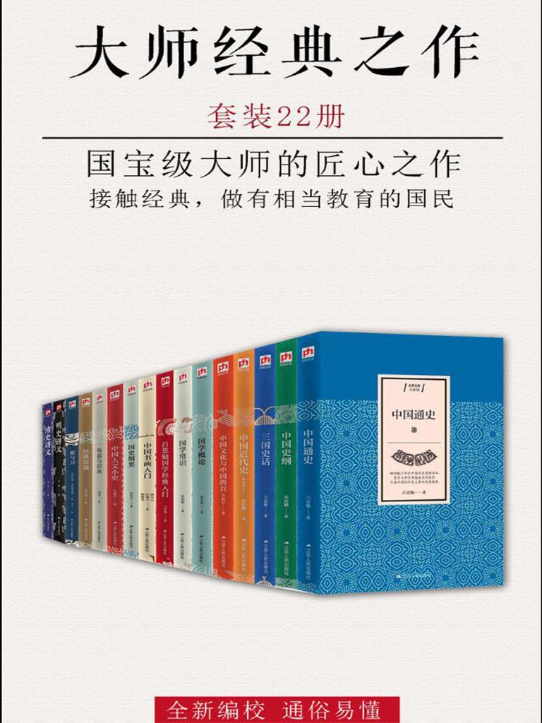 大师经典之作·大家谈(共22册)