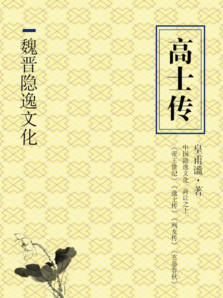 魏晋隐逸文化:高士传