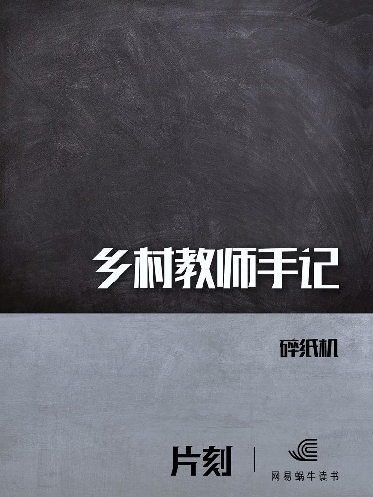 乡村教师手记(「片刻」)