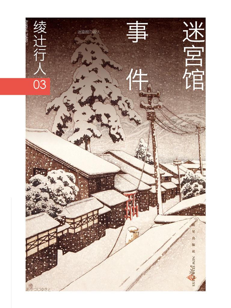 绫辻行人 03:迷宫馆事件