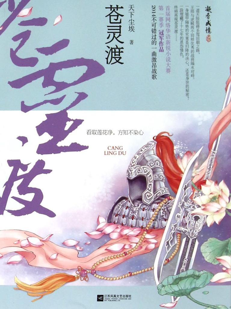 苍灵渡(全二册)