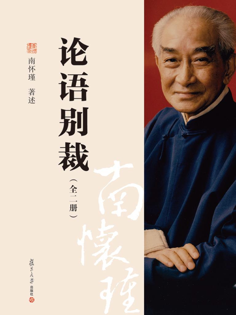 论语别裁(全二册 南怀瑾作品)