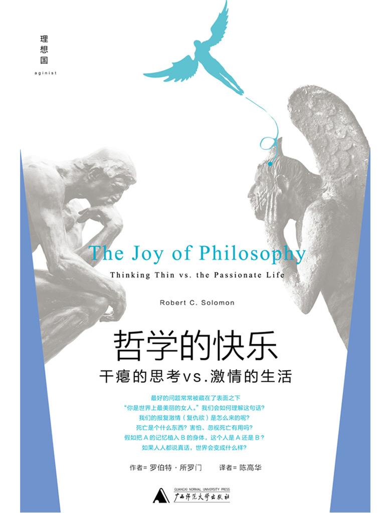 哲学的快乐