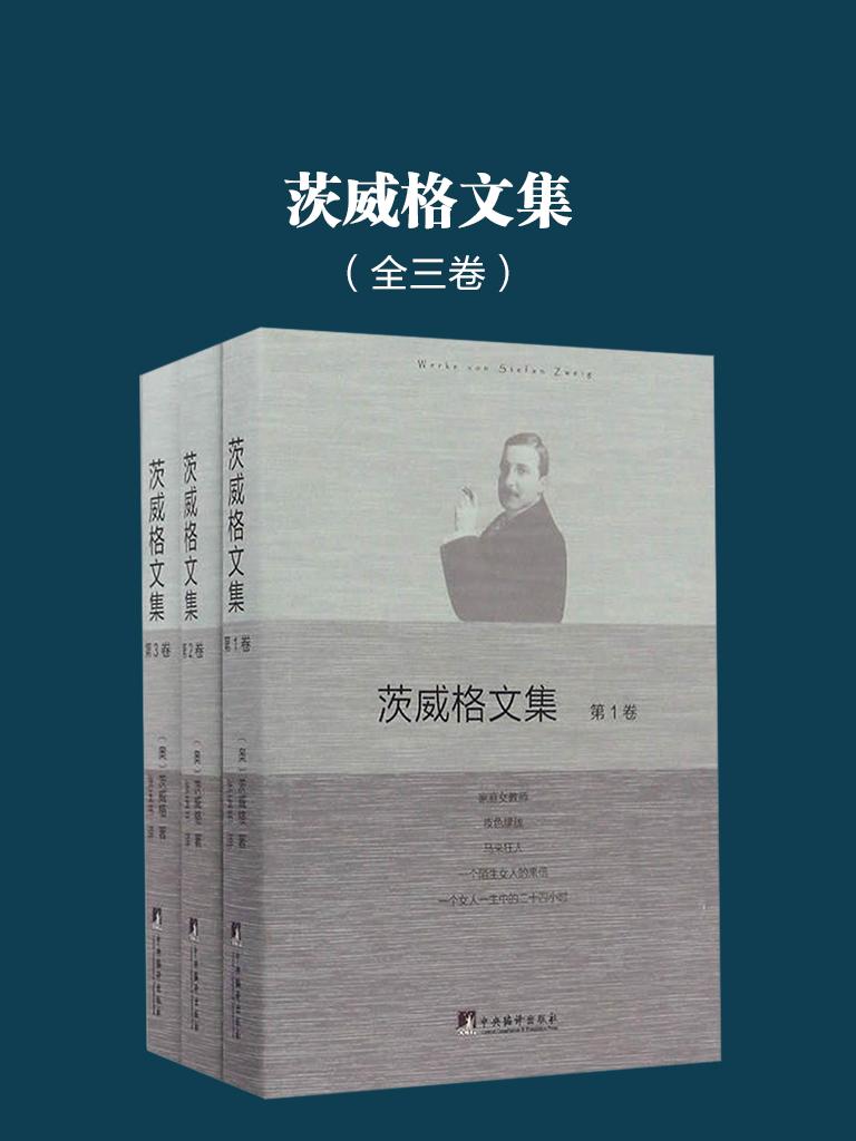 茨威格文集(全三卷)