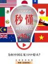 为何中国乐见TPP熄火?(秒懂新闻热点·第十季)