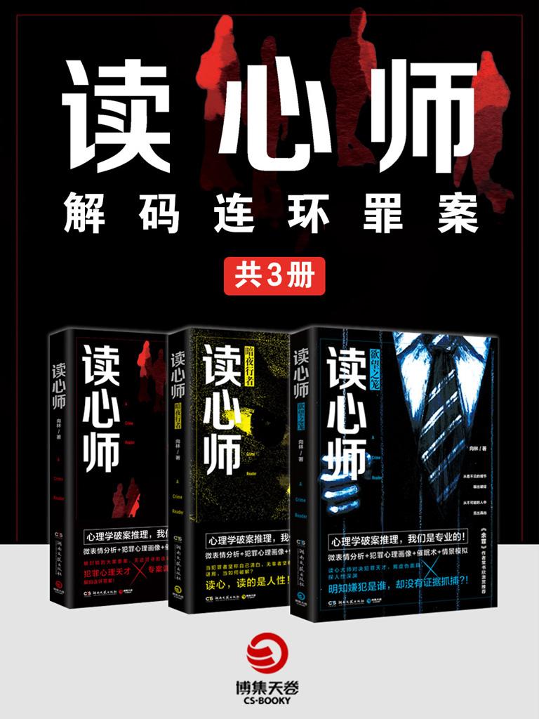 读心师:解码连环罪案(全3册)