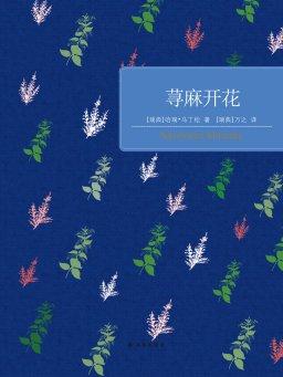 荨麻开花(百读文库)
