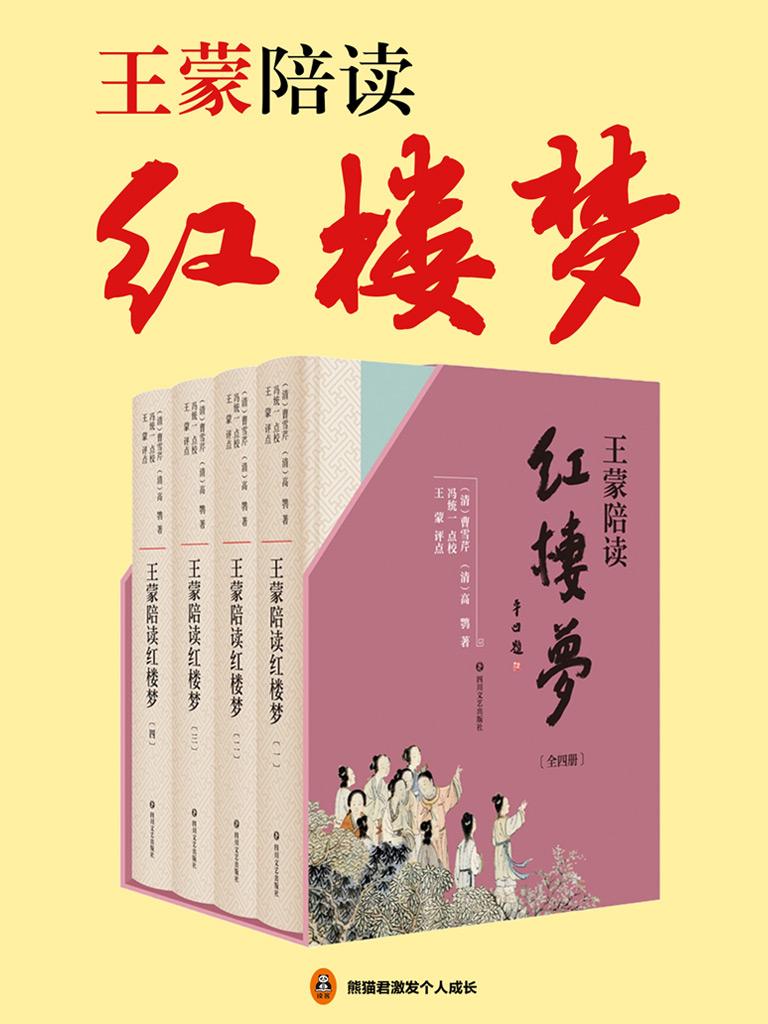 王蒙陪读红楼梦(共4册)