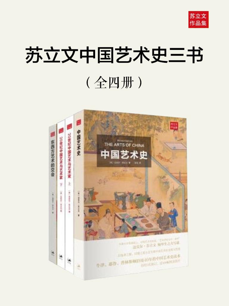 苏立文中国艺术史三书(全四册)
