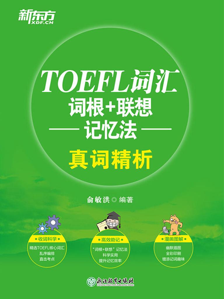 TOEFL词汇词根+联想记忆法 真词精析