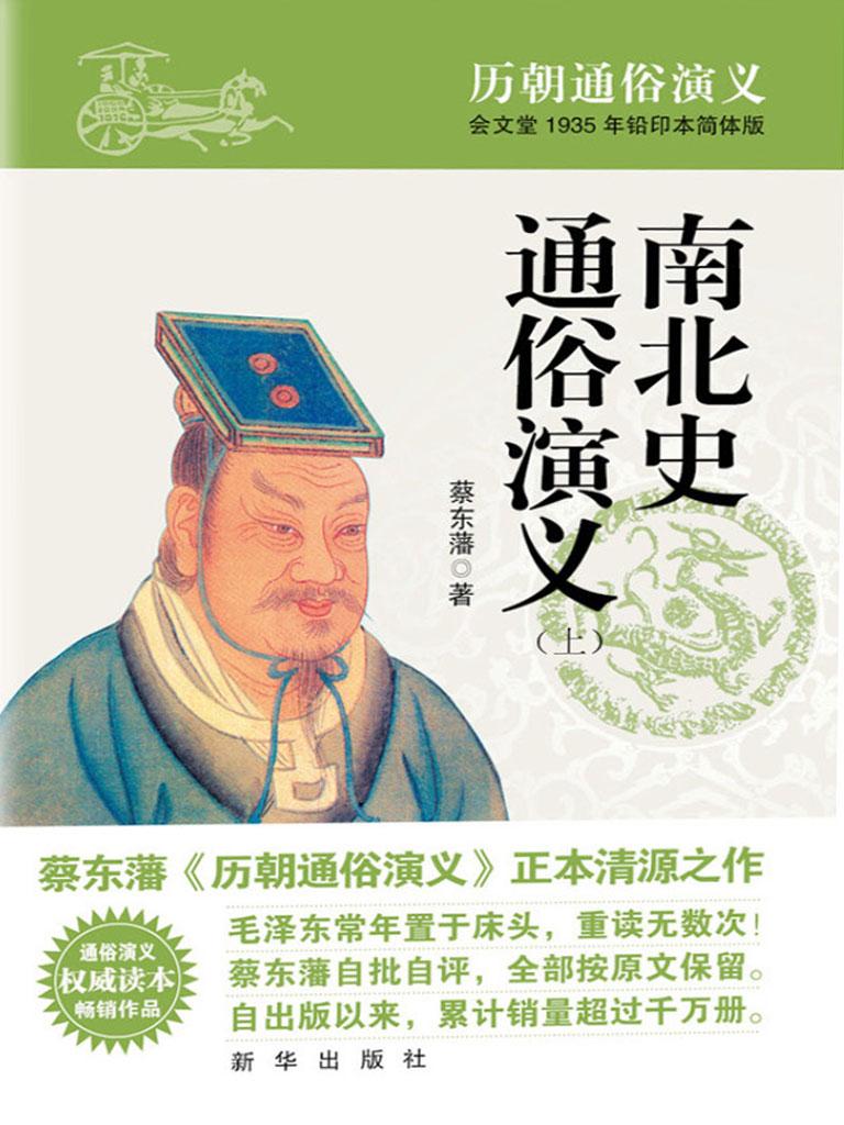 南北史通俗演义(全2册)