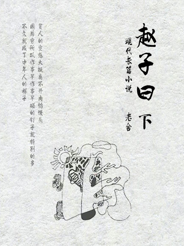现代长篇小说:赵子曰(下)