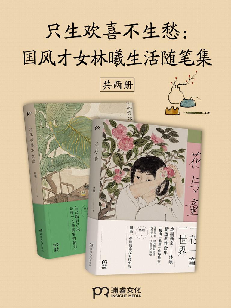 只生歡喜不生愁:國風才女林曦生活隨筆集(共二冊)