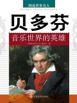 贝多芬:音乐世界的英雄