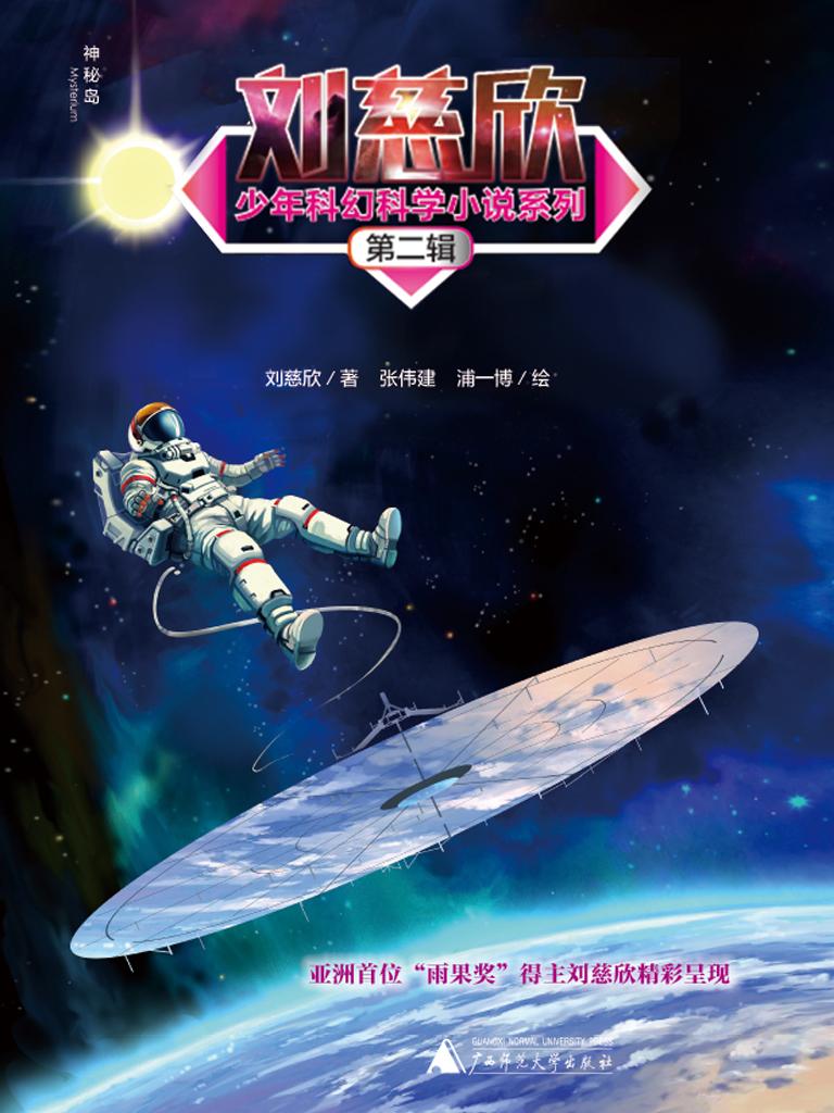 刘慈欣少年科幻科学小说系列(第二辑 全五册)