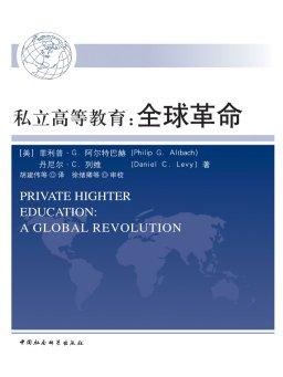 私立高等教育:全球革命