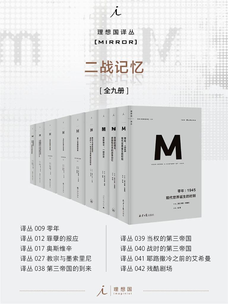 理想国M译丛·二战记忆系列(全九册)