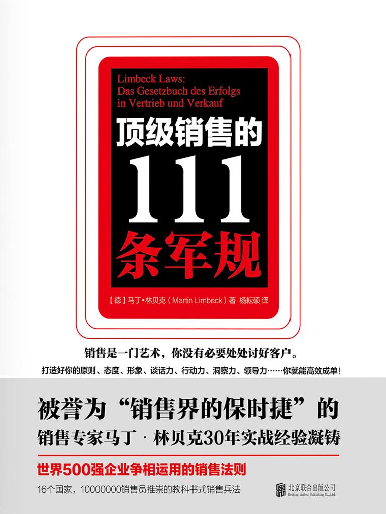 顶级销售的111条军规