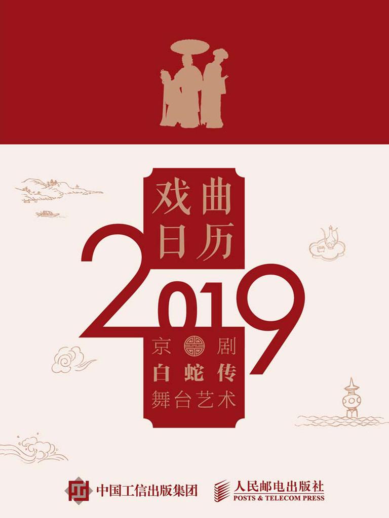 戏曲日历2019:白蛇传舞台艺术