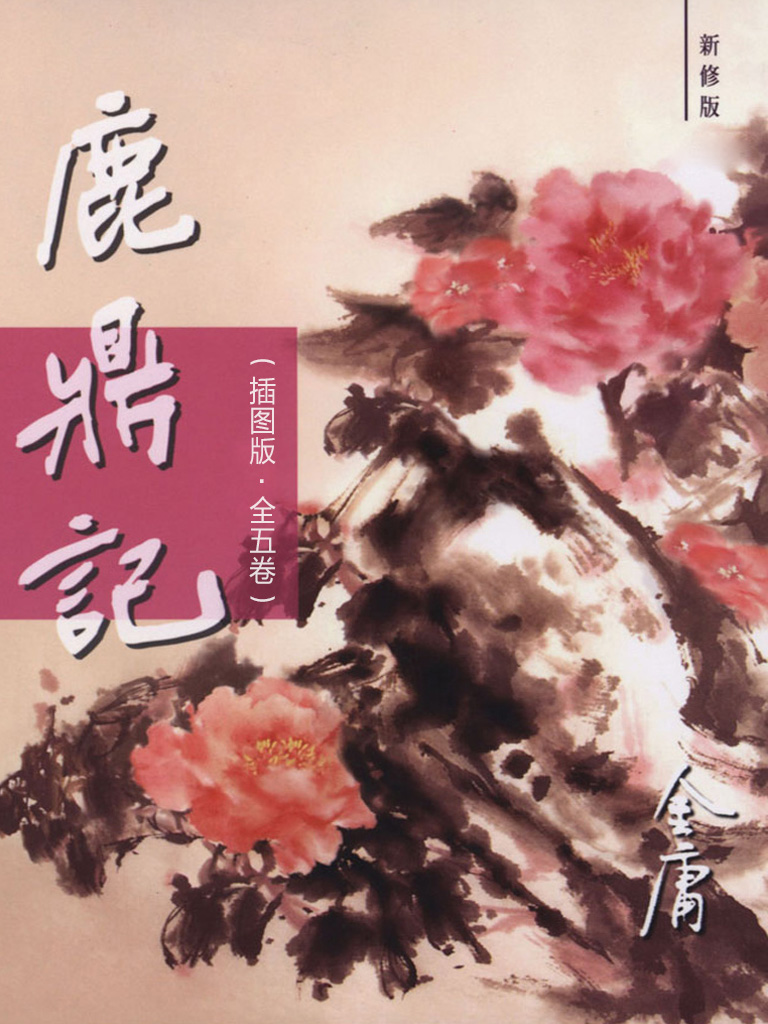 鹿鼎记(插图版·全五卷)