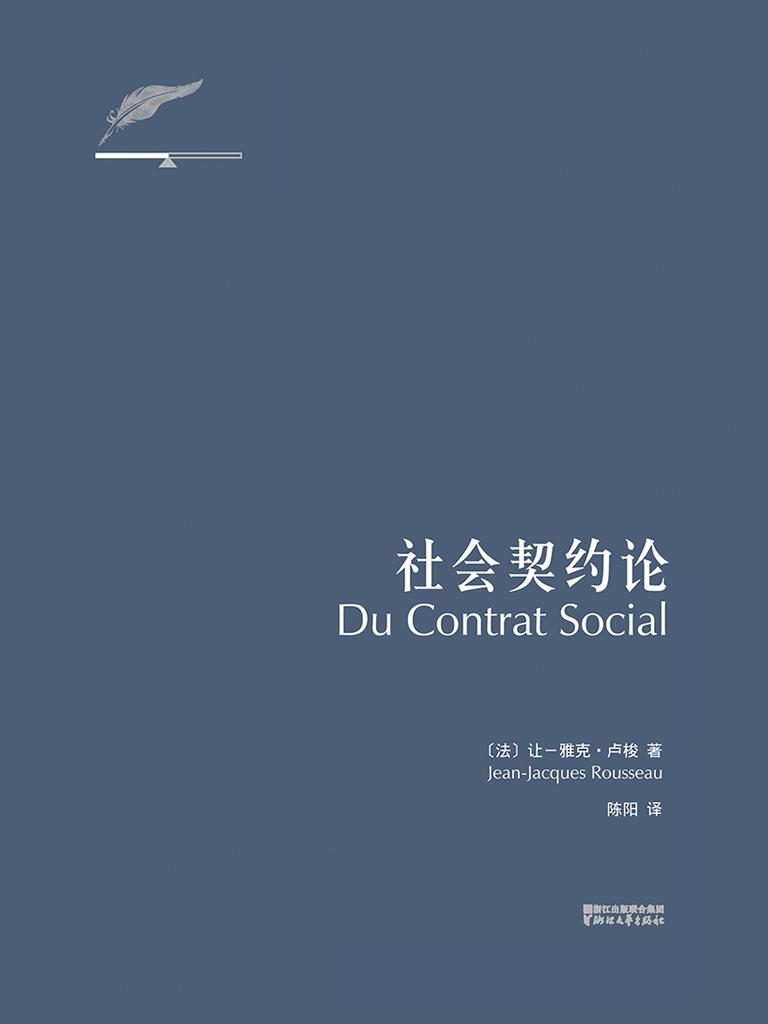 社会契约论(果麦经典)