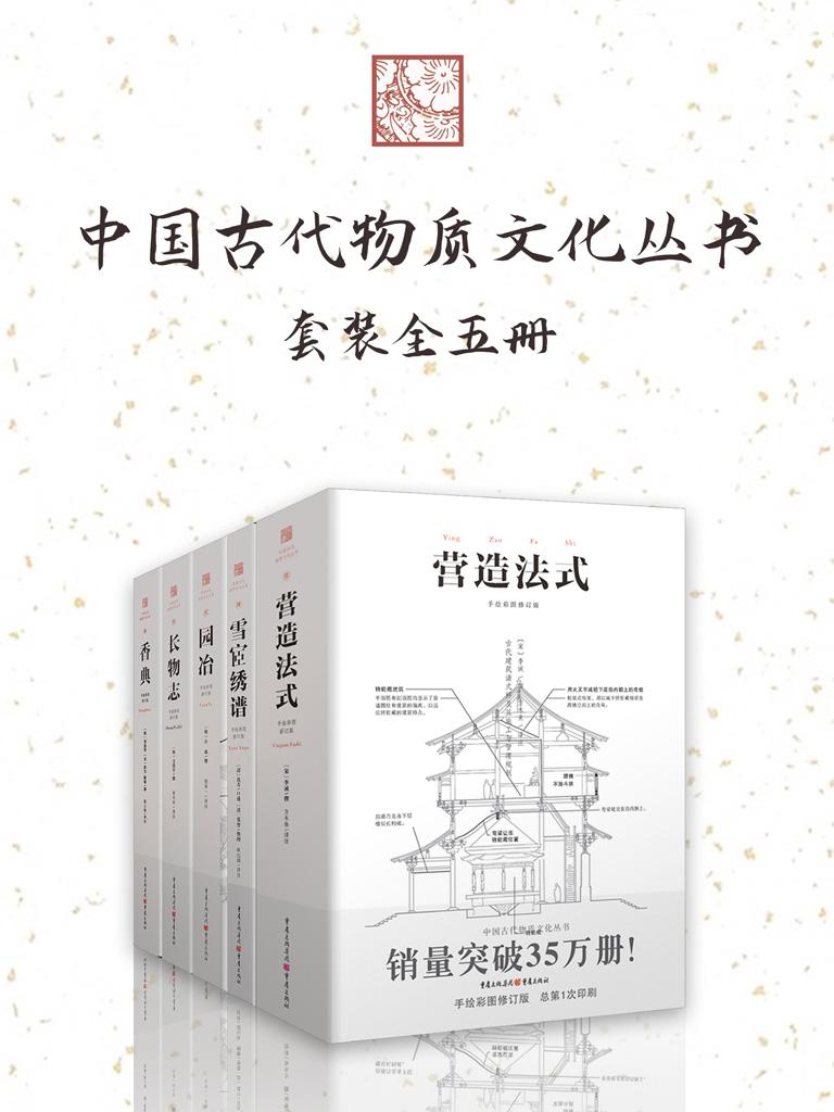 中国古代物质文化丛书(套装5册)