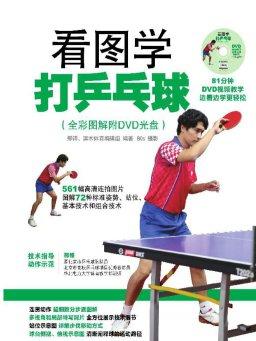 看图学打乒乓球(全彩图解附视频)