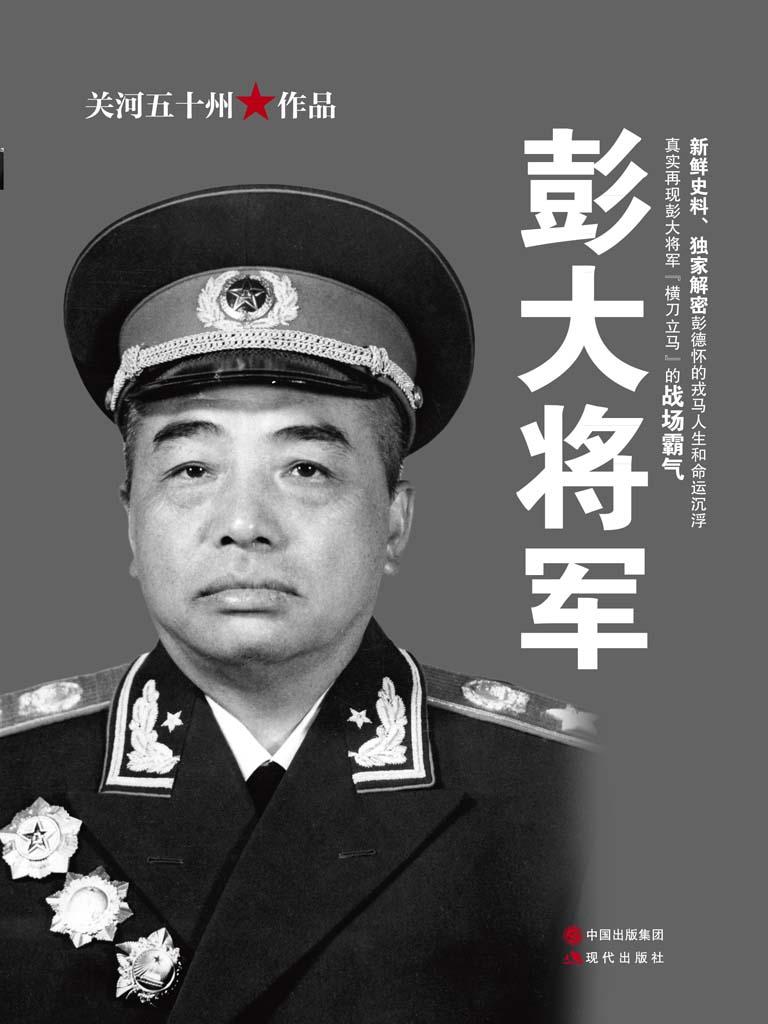 彭大将军(关河五十州作品)