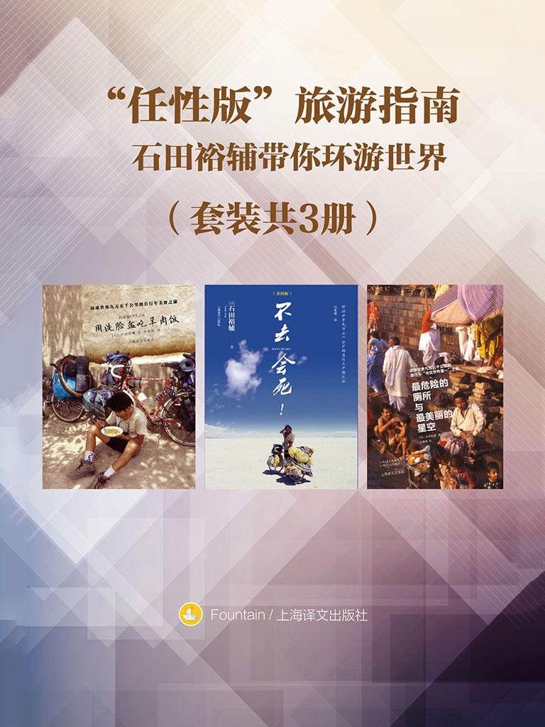 『任性版』旅游指南(套装共3册)