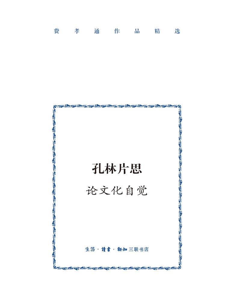 孔林片思:论文化自觉(费孝通全集)