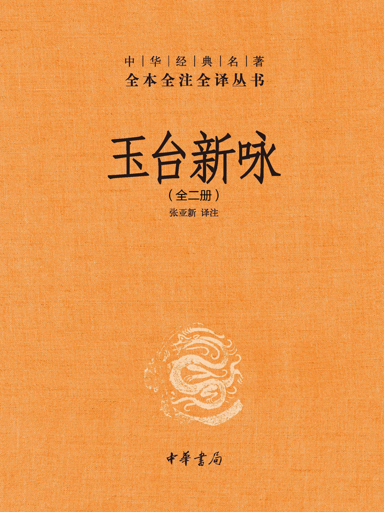 玉台新咏(全二册 中华经典名著全本全注全译)