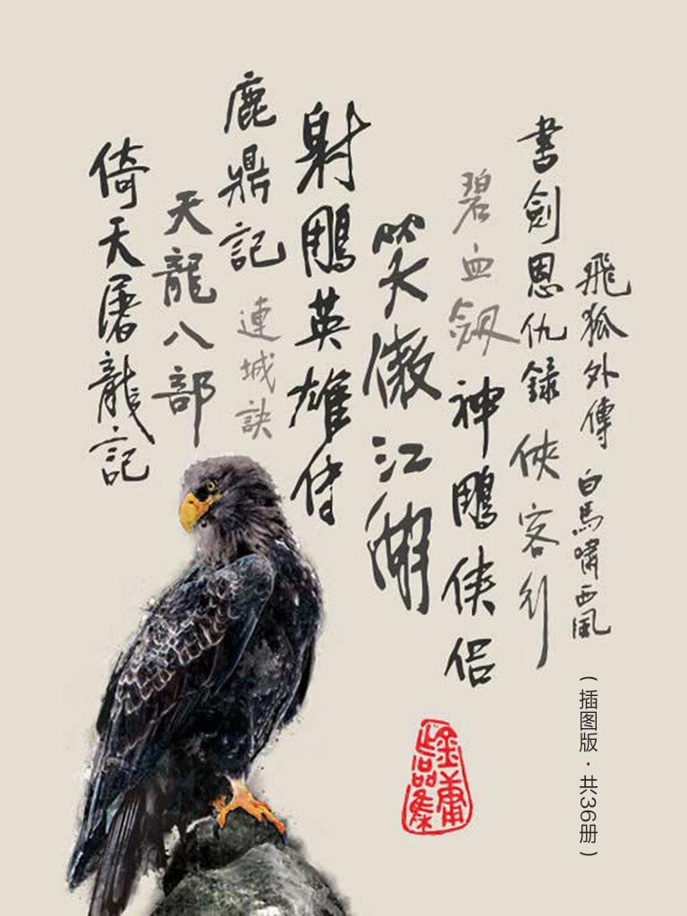 金庸作品集(插图版·共36册)